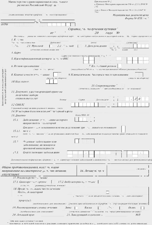 Справка 070 у Тимирязевская анализ крови на антиген к паразитам